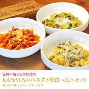【ふるさと納税】【KANAYA】パスタ3種食べ比べセット(クリームソース・トマトソース・バジルソース)(茹で用塩・生麺付き)(A532)