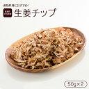 【ふるさと納税】延岡市北方産 煮物料理にオススメ! 新生姜チ