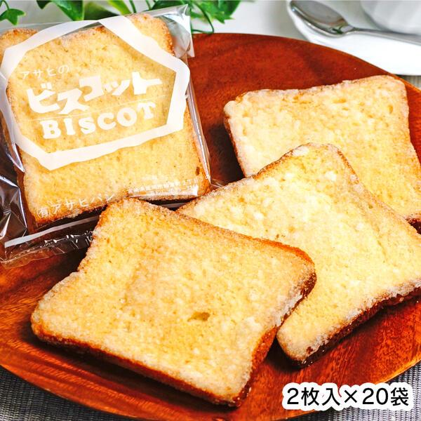 懐かしい味『あさひのビスコット』(ラスク) 2枚入り×20袋 40枚 思い出の味 パン 給食 おやつ お菓子 宮崎県延岡市 送料無料
