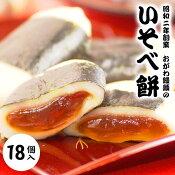 【ふるさと納税】【昭和2年創業】おがわ饅頭のいそべ餅18個(A037)