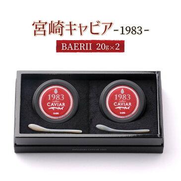 【ふるさと納税】MIYAZAKI CAVIAR 1983 BAERII(20g)2個セット 高級 宮崎県 延岡市【冷凍】