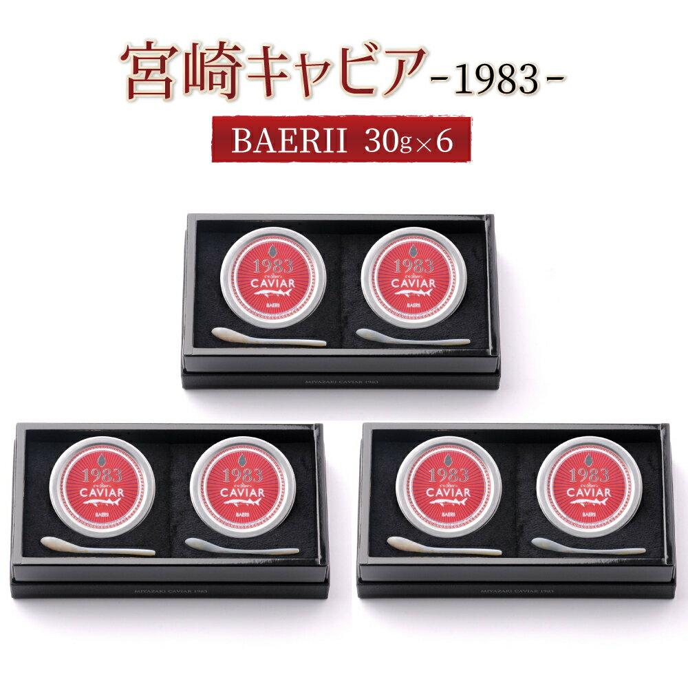 【ふるさと納税】MIYAZAKI CAVIAR 1983 BAERII(30g)6個セット 高級 宮崎県 延岡市【冷凍】