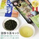 【ふるさと納税】義さんの釜炒り茶セット(農林水産大臣賞受賞茶...