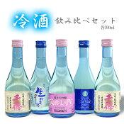 【ふるさと納税】千徳冷酒飲み比べセット