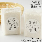 【ふるさと納税】北方町産ヒノヒカリ「子は米がすき」