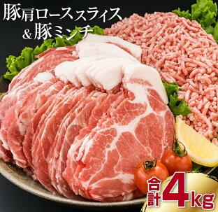 【ふるさと納税】豚肩ローススライス2kg&豚ミンチ2kg(合計4kg)の画像