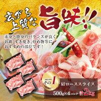 【ふるさと納税】肉『豚肩ローススライス2kg&豚ミンチ2kgセット』合計4kg