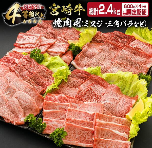ふるさと納税 ≪4か月定期便≫お楽しみ 4等級以上「宮崎牛」焼肉用(総計2.4kg)