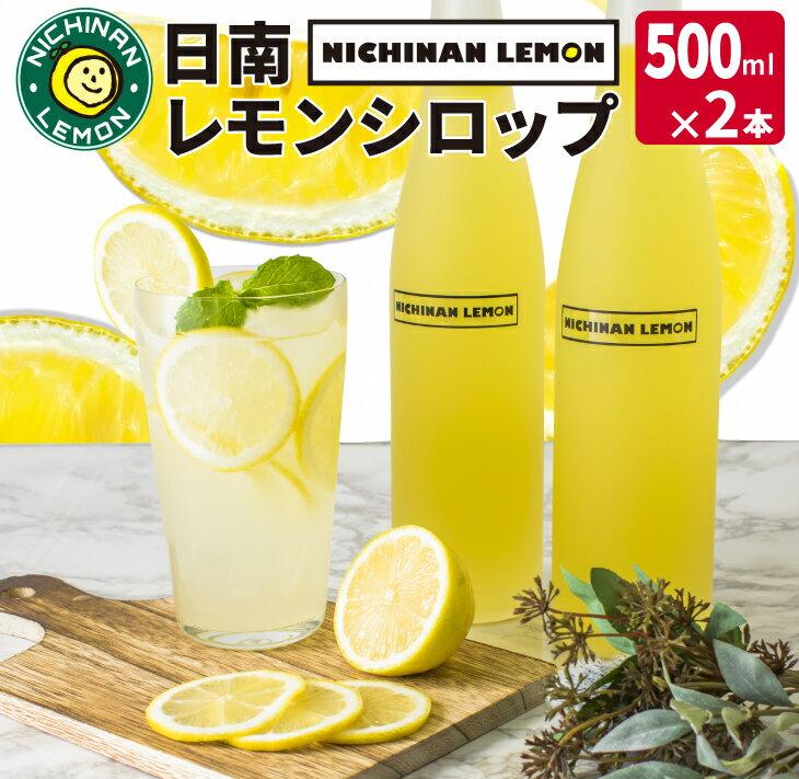 日南レモンシロップ2本セット(500ml×2)
