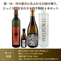 【ふるさと納税】3蔵元の飲み比べ★本格芋焼酎セット(計4本)