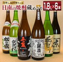 【ふるさと納税】本格芋焼酎(20度)飲み比べセット(計1,800ml×6本)