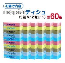 【ふるさと納税】ネピアティシュ計60箱(5箱×12セット) 画像2