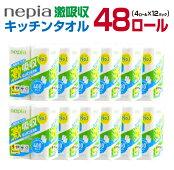 【ふるさと納税】ネピア激吸収キッチンタオル計48ロール(4ロール×12パック)