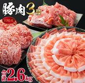 【ふるさと納税】万能豚肉バラエティーセット(スライス&切落し&ミンチ)合計2.6kg