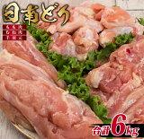 【ふるさと納税】日南どり3種類(モモ肉 ・ムネ肉・手羽元) 合計6kg