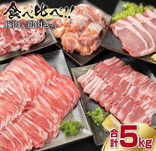【ふるさと納税】豚肉(5種)&鶏肉(1種)セット(合計5kg)の画像