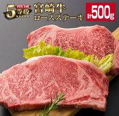 【ふるさと納税】「最高ランク5等級」宮崎牛ロースステーキ2枚(計500g)
