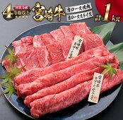 【ふるさと納税】<肉質等級4等級以上>宮崎牛肩ロース焼肉&スライスセット合計1kg