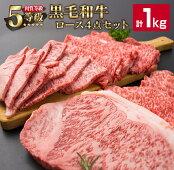 【ふるさと納税】宮崎県産黒毛和牛「5等級」ロース4点セット(合計1kg)
