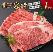 【ふるさと納税】<肉質等級4等級以上>宮崎牛ロースステーキ&スライスセット合計1kg