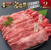 【ふるさと納税】<肉質等級4等級以上>宮崎牛モモ&肩(ウデ)スライスセット合計2kg