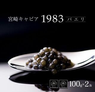 宮崎キャビア1983