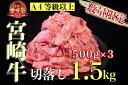 【ふるさと納税】【A4等級以上】限定・宮崎牛のモリモリ切り落とし 1.5kg