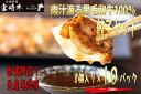 【ふるさと納税】【数量限定】倉薗牧場肉汁滴る黒毛和牛100%餃子 10P(80個)