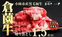 【ふるさと納税】【限定!倉薗牧場直送】小林市産黒毛和牛切り落とし(1.5kg程度)