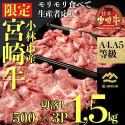 【ふるさと納税】【限定・A4等級以上】小林市産宮崎牛モリモリ切り落とし1.5kg 画像1