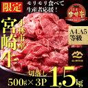 【ふるさと納税】【限定・A4等級以上】小林市産宮崎牛モリモリ切り落とし1.5kg