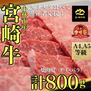 【ふるさと納税】【訳あり増量】A4等級以上小林市産宮崎牛バラエティ焼肉用800g