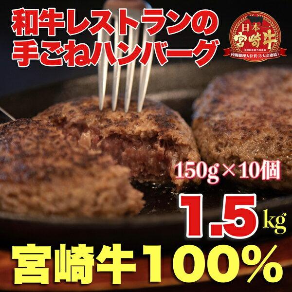 [宮崎牛100%]和牛レストランの手ごねハンバーグ 1.5kg