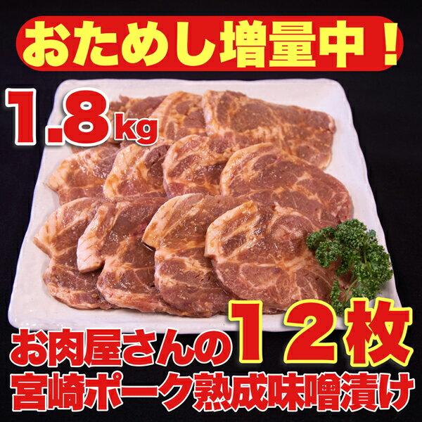 お肉屋さんの宮崎ポーク熟成味噌漬け 1.8kg