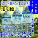 【ふるさと納税】<定期便:年12回>霧島のおいしい水2L×6本