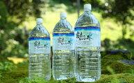 【ふるさと納税】【霧島山麓の天然中硬水】霧島のおいしい水2L(年間定期コース)