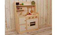 【ふるさと納税】【家具職人手作り】ままごとキッチン「DXハイタイプ」(ナチュラル)