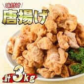 【ふるさと納税】【数量限定】レンジで簡単!宮崎県産日南鶏の唐揚げ(1kg×3パック)計3kgAR-A11宮崎県串間市送料無料