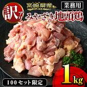 【ふるさと納税】【訳あり・数量限定】みやざき地頭鶏業務用1kg×1袋鶏肉【南郷包装】【KU086】