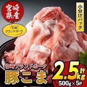 【ふるさと納税】【数量限定】宮崎県産豚こま計2.5kg(500g×5パック)便利な個包装【南郷包装】【KU092】