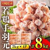 【ふるさと納税】【数量限定】宮崎県産若鶏の手羽元2kg×4パック計8kg真空パックし、急速冷凍して美味しさをギュッと閉じ込めました【KU238】