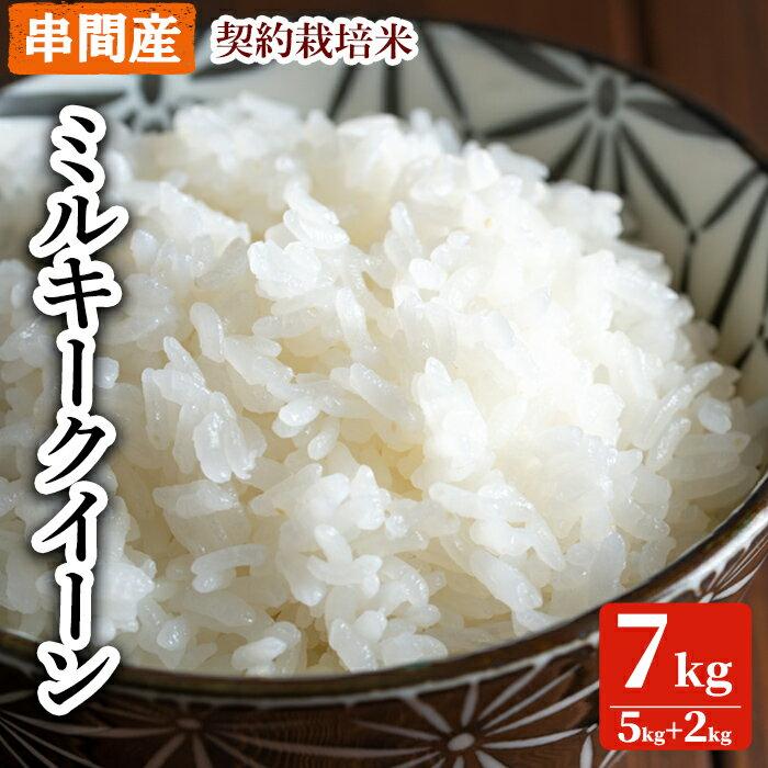 [令和3年産新米] 串間産「超早場米」ミルキークイーン 計7kg(5kg、2kg) 契約栽培米 冷めても固くなりにくい [中島米穀店][KU022]