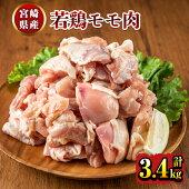 【ふるさと納税】【数量限定】宮崎県産若鶏もも肉切身(計3.4kg・200g×17袋)便利な小分けタイプ【KU152】