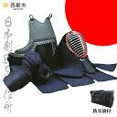 【ふるさと納税】剣道防具セット SANZAI 2 防具袋付