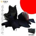 【ふるさと納税】剣道防具セット ジュニア(少年用)防具袋付...