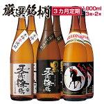 【ふるさと納税】神楽酒造厳選銘柄3ヶ月定期コース