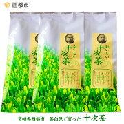 【ふるさと納税】宮崎県西都市茶臼原で育った「十次茶」