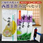 【ふるさと納税】宮崎県西都産西都茶飲み比べ・干し梅セット