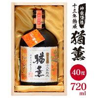 【ふるさと納税】神楽酒造幻の厳選名酒豪華3本セット