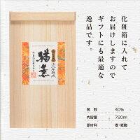 【ふるさと納税】神楽酒造十三年熟成猶薫(なおしげ)化粧箱入り